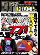 DIY CHAMP VOL.2(サンエイムック)