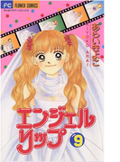 エンジェルリップ 9(ちゃおコミックス)