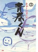 青春くん 2(ヤングサンデーコミックス)