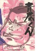 青春くん 4(ヤングサンデーコミックス)