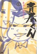 青春くん 6(ヤングサンデーコミックス)