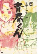 青春くん 7(ヤングサンデーコミックス)