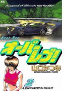 オーバーレブ! 2(ヤングサンデーコミックス)