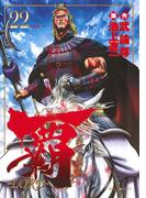 覇-LORD- 22(ビッグコミックス)