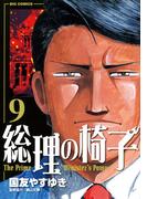 総理の椅子 9(ビッグコミックス)