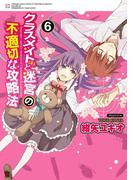 クラスメイト(♀)と迷宮の不適切な攻略法(6)(電撃コミックス)