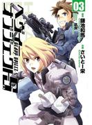 ヘヴィーオブジェクトS 03(電撃コミックス)