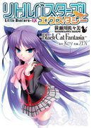 リトルバスターズ! エクスタシー 笹瀬川佐々美 ~Black Cat Fantasia~(電撃コミックス)
