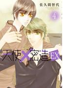 天使密造EX 4(B's-LOVEY COMICS)