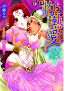 灼熱愛【電子書籍限定版】【イラスト付】(ティアラ文庫)