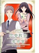 【期間限定50%OFF】恋愛教室―美術室―(ジュリエットロマンス)