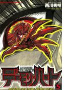 モンスター・コレクション デーモンハート(5)(ドラゴンコミックスエイジ)