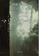 マリアビートル (角川文庫)(角川文庫)