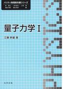 量子力学 1 (パリティ物理教科書シリーズ)