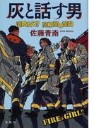 灰と話す男 消防女子!!高柳蘭の奮闘 (FIRE GIRL!!)