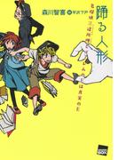 踊る人形 名探偵三途川理とゴーレムのEは真実のE (講談社BOX)(講談社BOX)