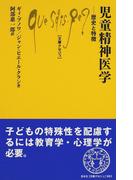 児童精神医学 歴史と特徴 (文庫クセジュ)(文庫クセジュ)
