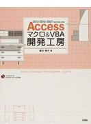 Accessマクロ&VBA開発工房 2013/2010/2007/2003/2002/2000 サンプルデータダウンロードサービス付き