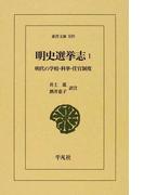 明史選挙志 明代の学校・科挙・任官制度 1 (東洋文庫)(東洋文庫)