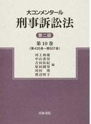 大コンメンタール刑事訴訟法 第2版 第10巻 第435条〜第507条