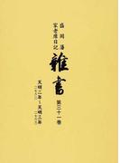 雑書 盛岡藩家老席日記 第31巻 天明二年(一七八二)〜天明三年(一七八三)