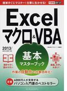 Excelマクロ&VBA基本マスターブック (できるポケット)(できるポケット)
