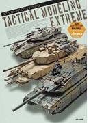 タクティカル・モデリング・エクストリーム 現用AFVモデリング徹底攻略法