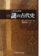 ユダヤと日本謎の古代史 新装版