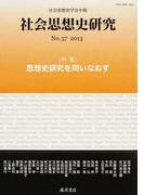 社会思想史研究 社会思想史学会年報 No.37(2013) 特集・思想史研究を問いなおす