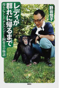 レディが群れに帰るまで 母を亡くしたチンパンジーと飼育員の物語
