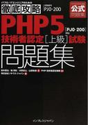 PHP5技術者認定〈上級〉試験問題集〈PJ0−200〉対応 試験番号PJ0−200 (ITプロ/ITエンジニアのための徹底攻略)(徹底攻略)