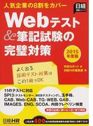 Webテスト&筆記試験の完璧対策 人気企業の8割をカバー 2015年度版 (日経就職シリーズ)(日経就職シリーズ)