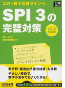 SPI3の完璧対策 この1冊で合格ラインへ 2015年度版 (日経就職シリーズ)(日経就職シリーズ)