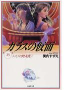 ガラスの仮面 第25巻 ふたりの阿古夜 2 (白泉社文庫)(白泉社文庫)