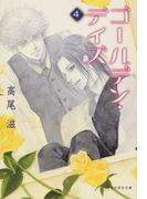 ゴールデン・デイズ 第4巻 (白泉社文庫)(白泉社文庫)