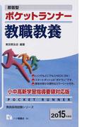即答型ポケットランナー教職教養 小中高新学習指導要領対応版 2015年度版 (教員採用試験シリーズ)