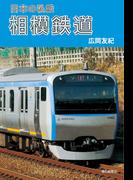 日本の私鉄 相模鉄道