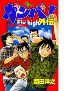 ガンバ! Fly high外伝(少年サンデーコミックス)