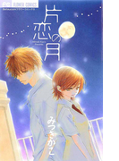 片恋の月(フラワーコミックス)