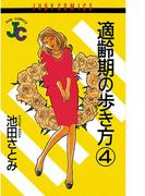 適齢期の歩き方 4(ジュディーコミックス)