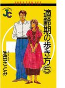 適齢期の歩き方 5(ジュディーコミックス)