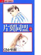 片翼同盟 3(ジュディーコミックス)