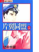片翼同盟 5(ジュディーコミックス)