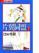 片翼同盟 7(ジュディーコミックス)