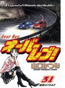 オーバーレブ! 31(ヤングサンデーコミックス)