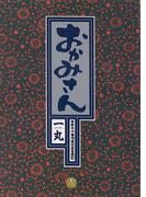 おかみさん 13(ビッグコミックス)