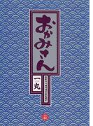 おかみさん 15(ビッグコミックス)