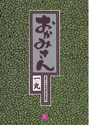 おかみさん 16(ビッグコミックス)