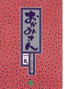 おかみさん 2(ビッグコミックス)