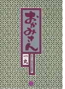おかみさん 3(ビッグコミックス)